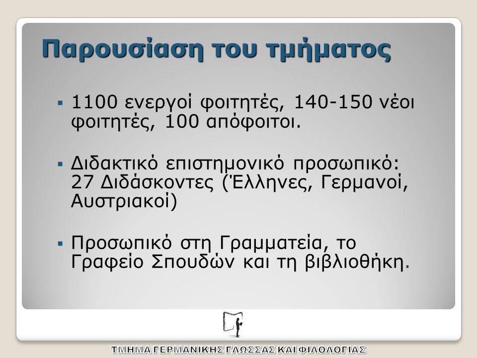 Παρουσίαση του τμήματος  1100 ενεργοί φοιτητές, 140-150 νέοι φοιτητές, 100 απόφοιτοι.  Διδακτικό επιστημονικό προσωπικό: 27 Διδάσκοντες (Έλληνες, Γε