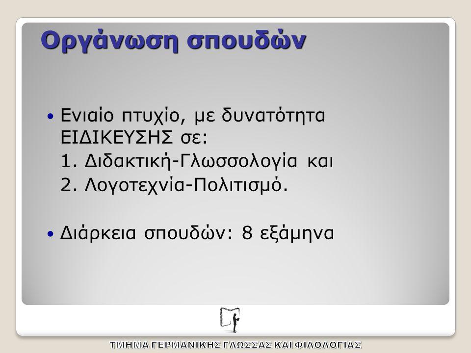 Οργάνωση σπουδών Ενιαίο πτυχίο, με δυνατότητα ΕΙΔΙΚΕΥΣΗΣ σε: 1. Διδακτική-Γλωσσολογία και 2. Λογοτεχνία-Πολιτισμό. Διάρκεια σπουδών: 8 εξάμηνα