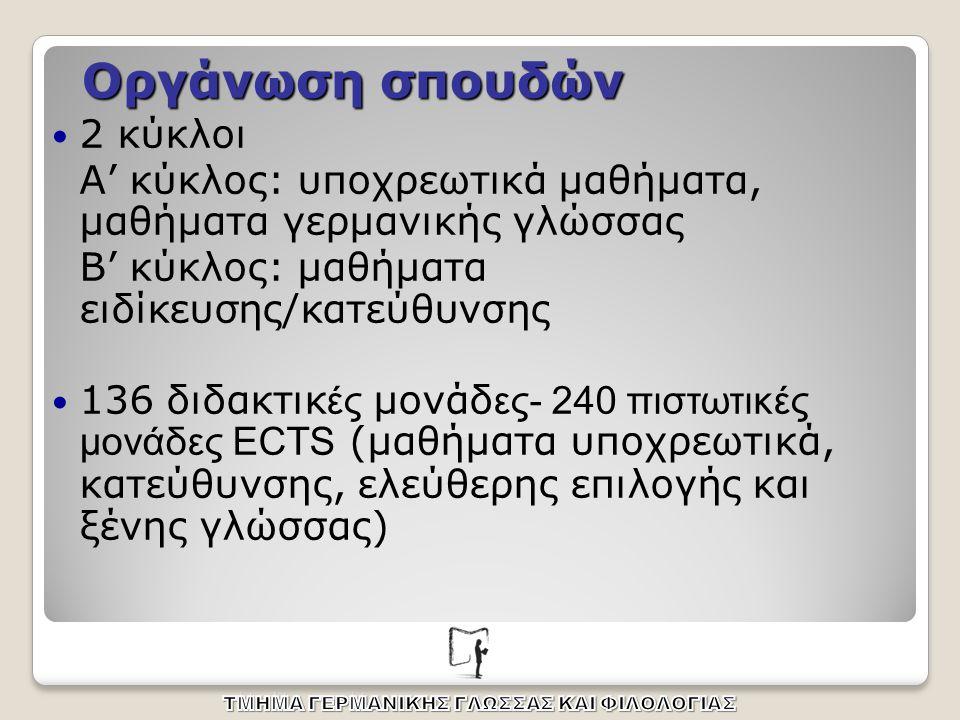 Οργάνωση σπουδών 2 κύκλοι Α' κύκλος: υποχρεωτικά μαθήματα, μαθήματα γερμανικής γλώσσας Β' κύκλος: μαθήματα ειδίκευσης/κατεύθυνσης 136 διδακτικ ές μονά