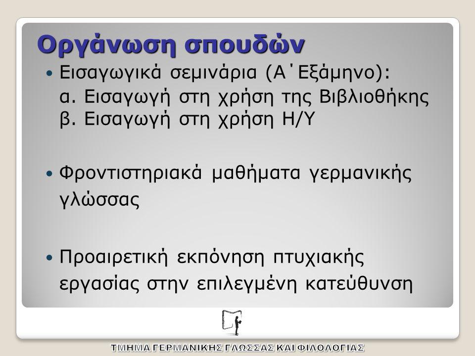 Οργάνωση σπουδών Εισαγωγικά σεμινάρια (Α΄Εξάμηνο): α. Εισαγωγή στη χρήση της Βιβλιοθήκης β. Εισαγωγή στη χρήση Η/Υ Φροντιστηριακά μαθήματα γερμανικής