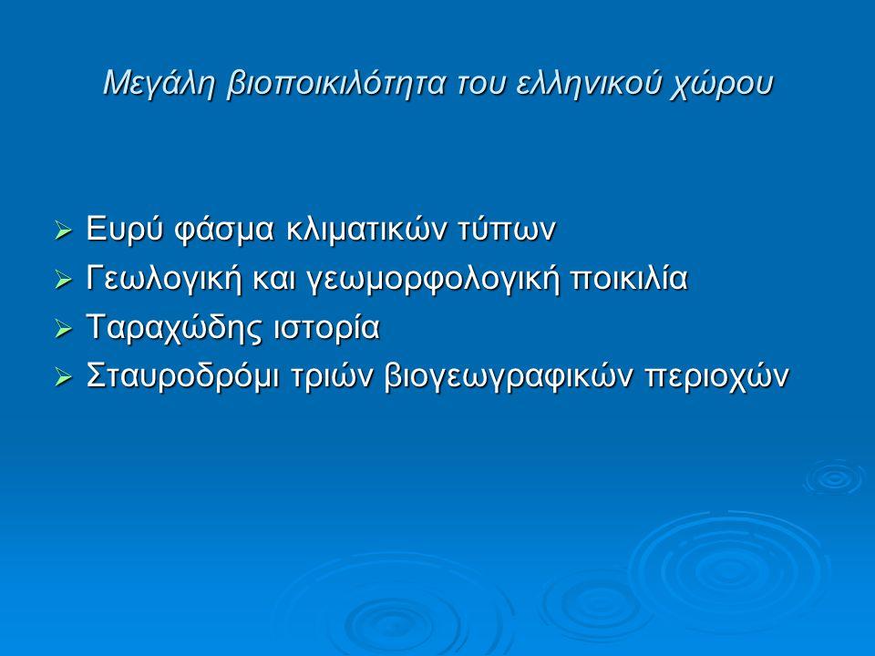 Μεγάλη βιοποικιλότητα του ελληνικού χώρου  Ευρύ φάσμα κλιματικών τύπων  Γεωλογική και γεωμορφολογική ποικιλία  Ταραχώδης ιστορία  Σταυροδρόμι τριών βιογεωγραφικών περιοχών