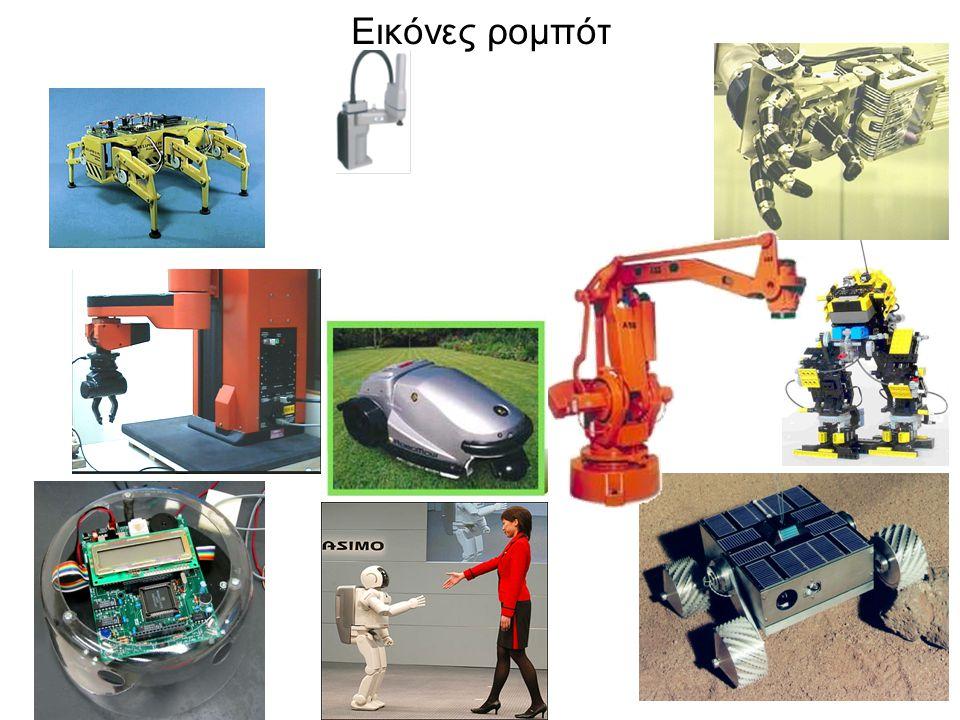 Εικόνες ρομπότ