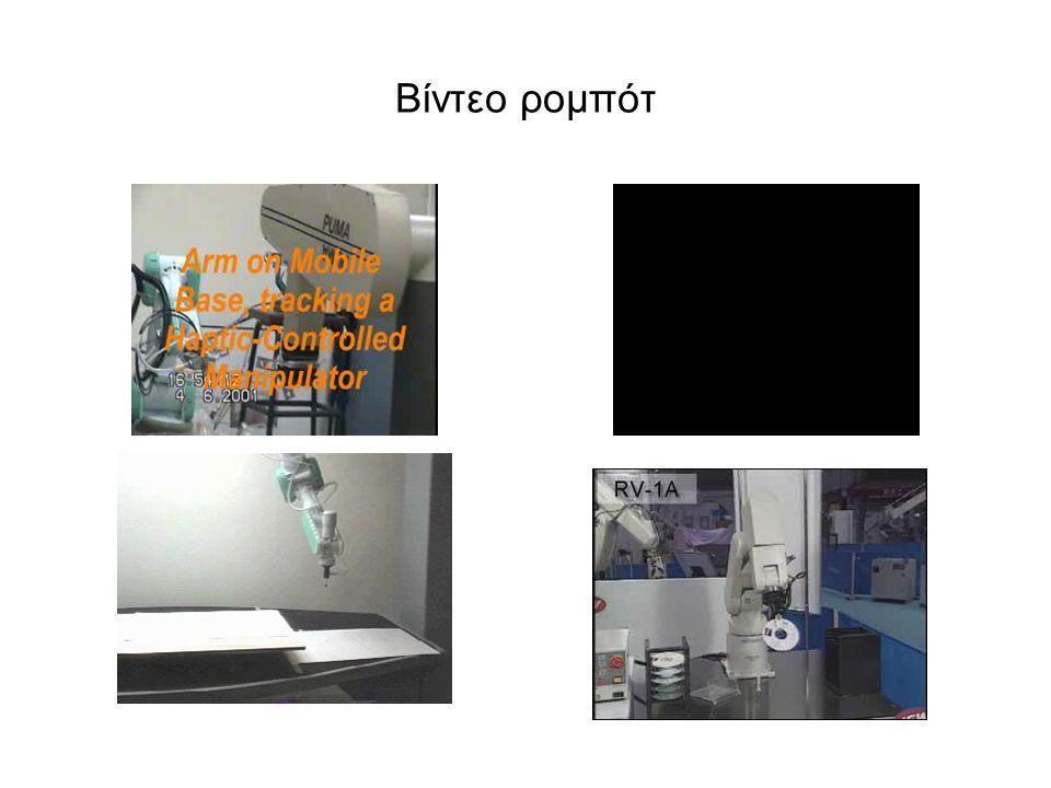 Βίντεο ρομπότ
