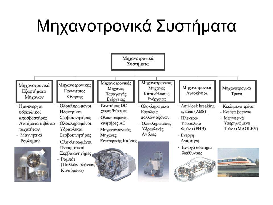 Μηχανοτρονικά Συστήματα