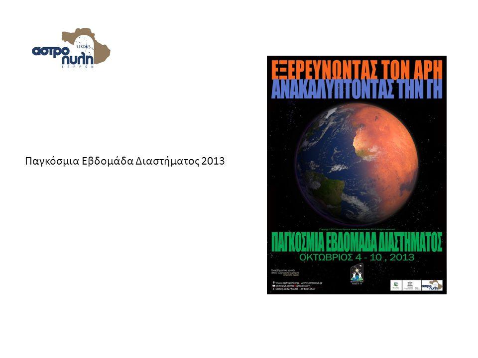 Παγκόσμια Εβδομάδα Διαστήματος 2013