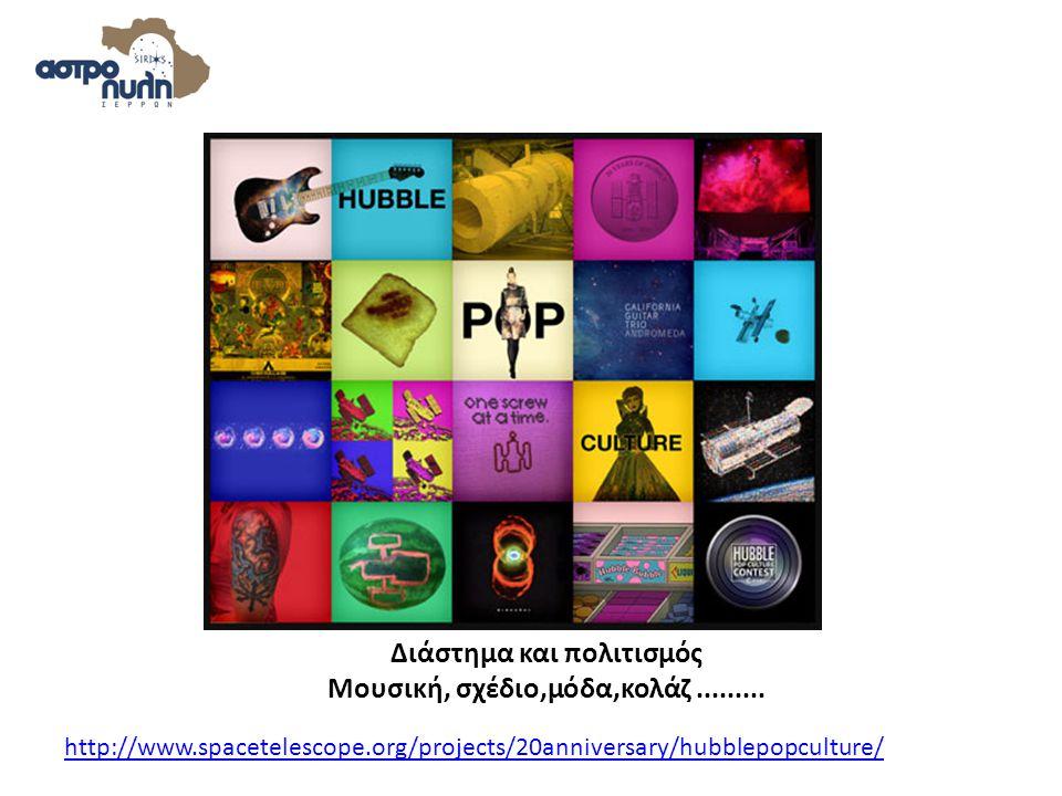 Διάστημα και πολιτισμός Μουσική, σχέδιο,μόδα,κολάζ.........