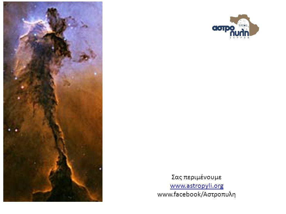 Σας περιμένουμε www.astropyli.org www.facebook/Αστροπυλη