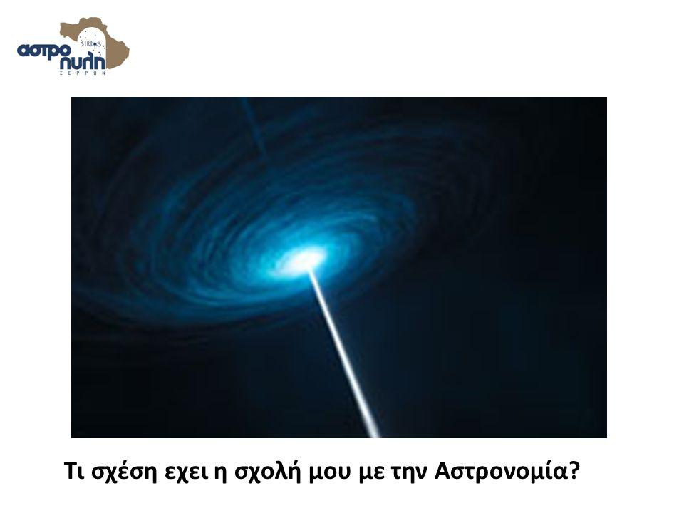 Τι σχέση εχει η σχολή μου με την Αστρονομία