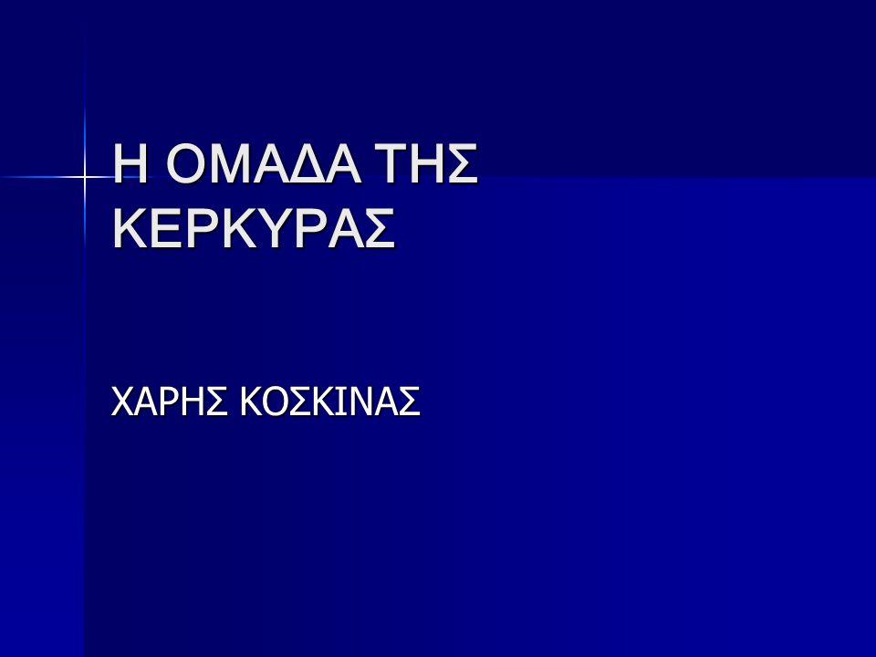 H ΟΜΑΔΑ ΤΗΣ ΚΕΡΚΥΡΑΣ ΧΑΡΗΣ ΚΟΣΚΙΝΑΣ