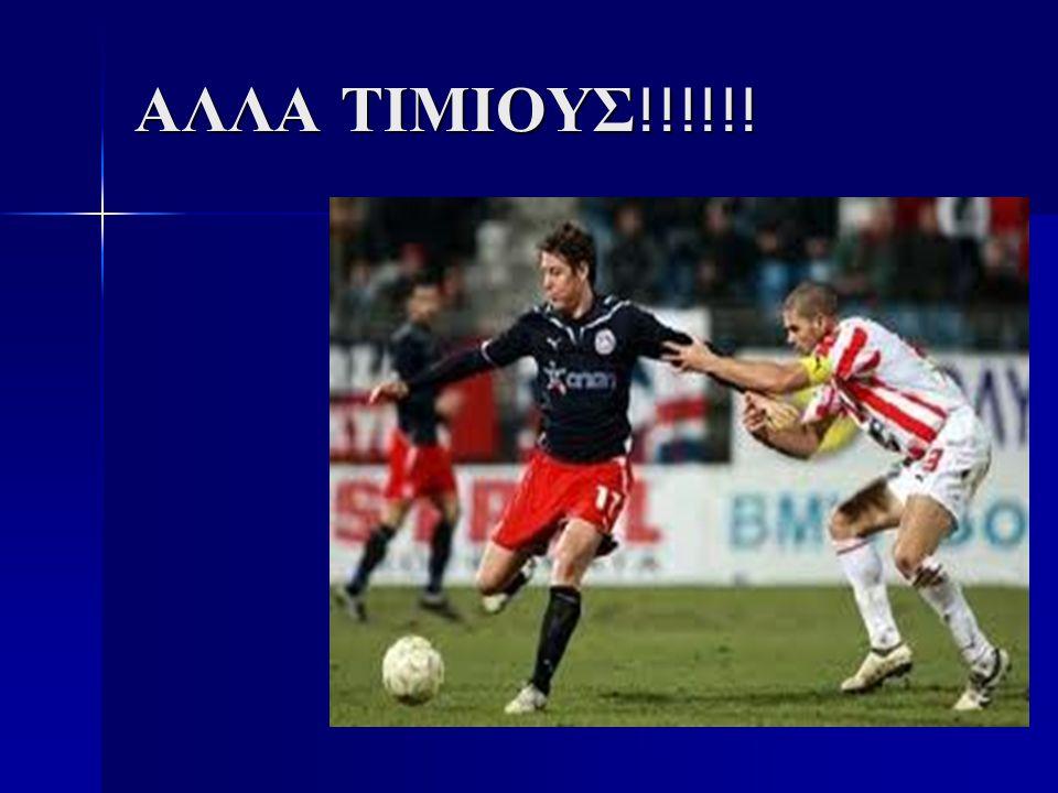 ΑΛΛΑ ΤΙΜΙΟΥΣ!!!!!!