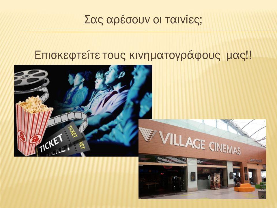 Σας αρέσουν οι ταινίες; Επισκεφτείτε τους κινηματογράφους μας!!
