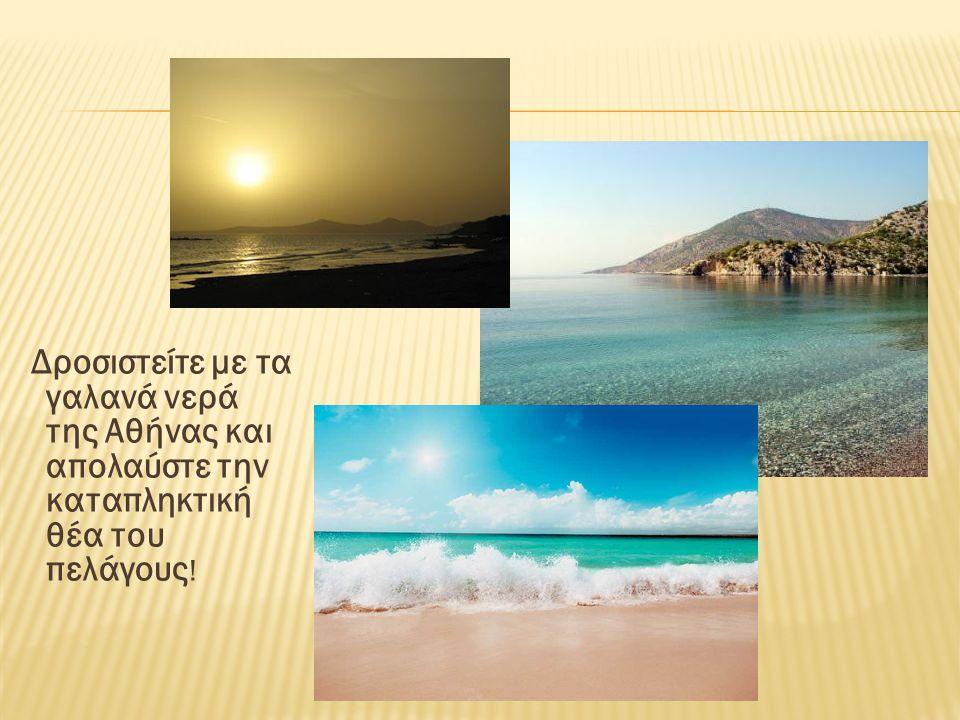 Δροσιστείτε με τα γαλανά νερά της Αθήνας και απολαύστε την καταπληκτική θέα του πελάγους !