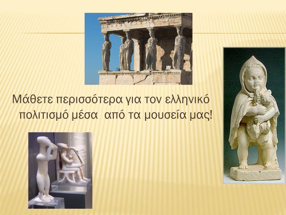 Μάθετε περισσότερα για τον ελληνικό πολιτισμό μέσα από τα μουσεία μας!