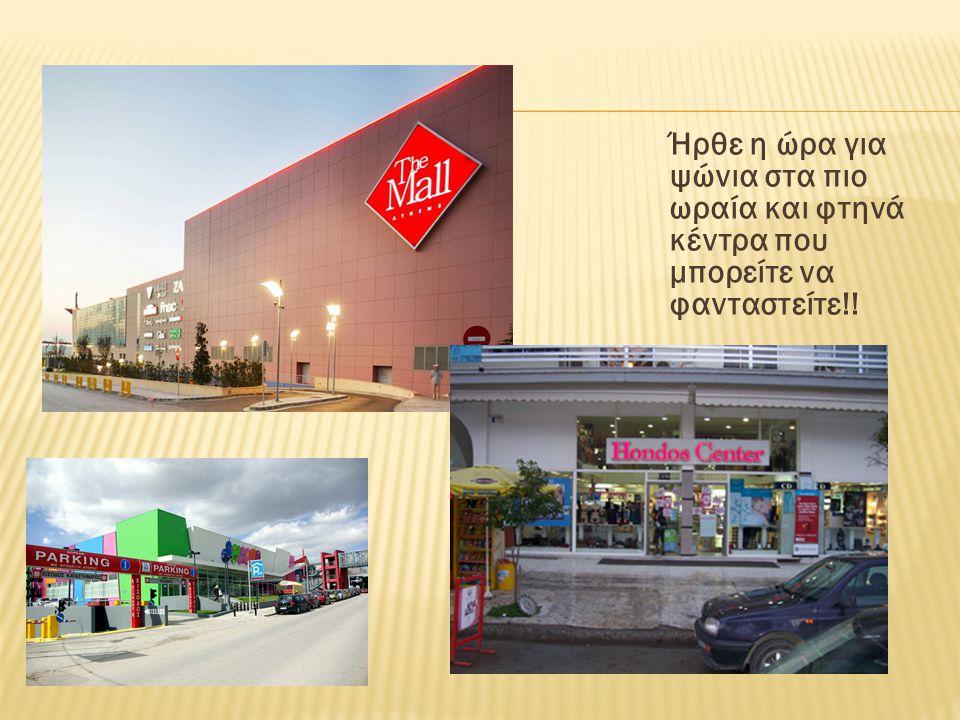 Ήρθε η ώρα για ψώνια στα πιο ωραία και φτηνά κέντρα που μπορείτε να φανταστείτε!!