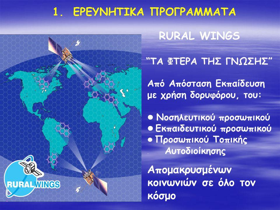 RURAL WINGS Από Απόσταση Εκπαίδευση με χρήση δορυφόρου, του: Νοσηλευτικού προσωπικού Εκπαιδευτικού προσωπικού Προσωπικού Τοπικής. Αυτοδιοίκησης Απομακ