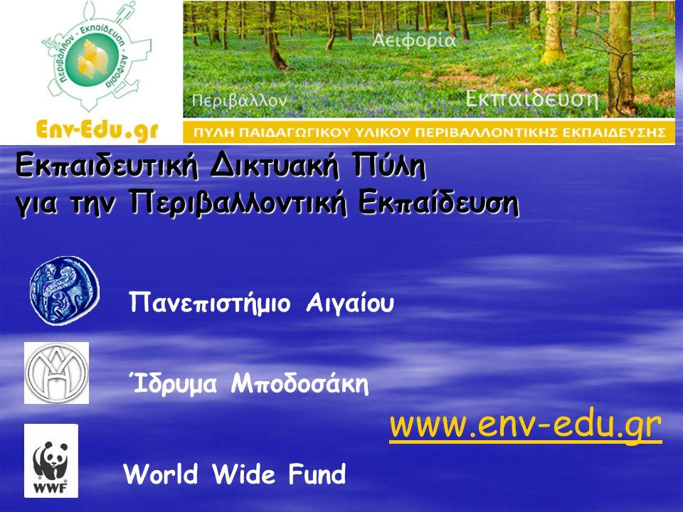 Πανεπιστήμιο Αιγαίου Ίδρυμα Μποδοσάκη World Wide Fund Εκπαιδευτική Δικτυακή Πύλη για την Περιβαλλοντική Εκπαίδευση www.env-edu.gr