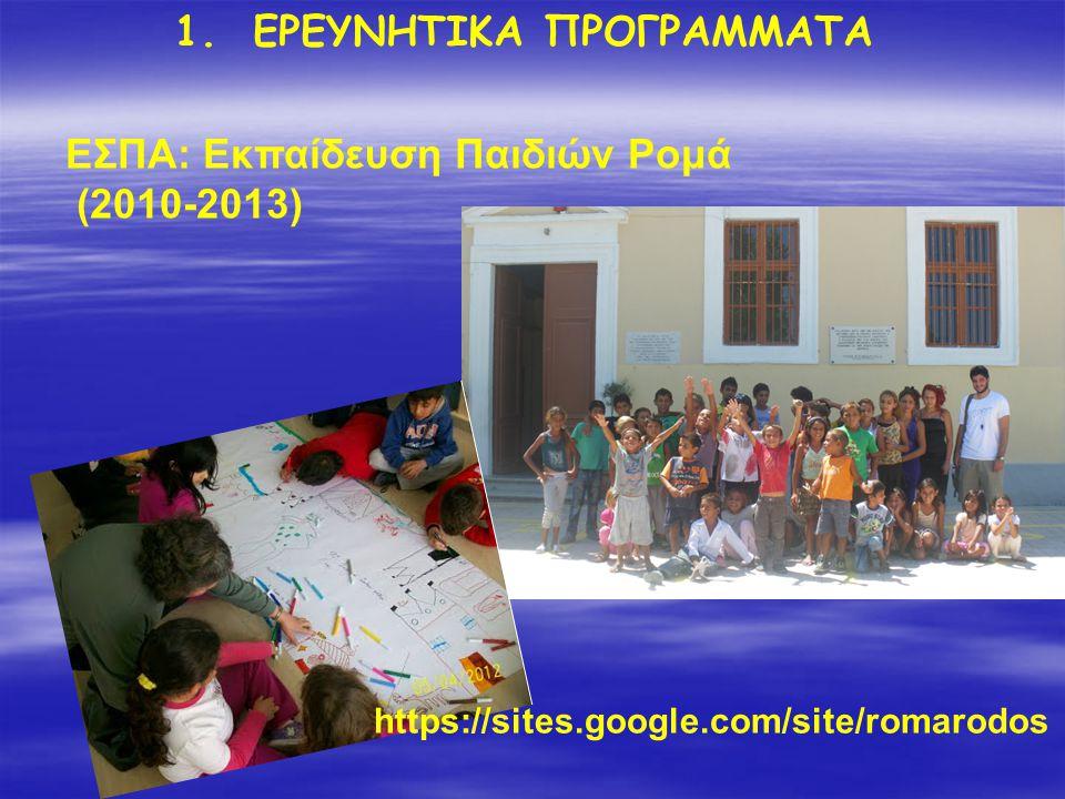ΕΣΠΑ: Εκπαίδευση Παιδιών Ρομά (2010-2013) https://sites.google.com/site/romarodos 1. ΕΡΕΥΝΗΤΙΚΑ ΠΡΟΓΡΑΜΜΑΤΑ