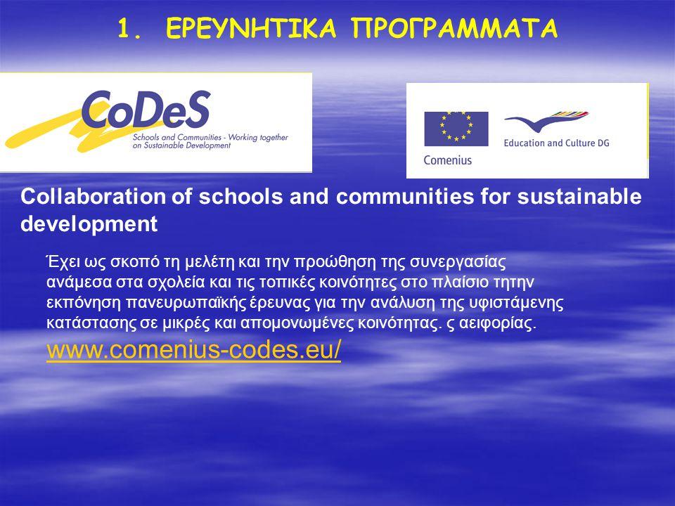 Έχει ως σκοπό τη μελέτη και την προώθηση της συνεργασίας ανάμεσα στα σχολεία και τις τοπικές κοινότητες στο πλαίσιο τητην εκπόνηση πανευρωπαϊκής έρευν