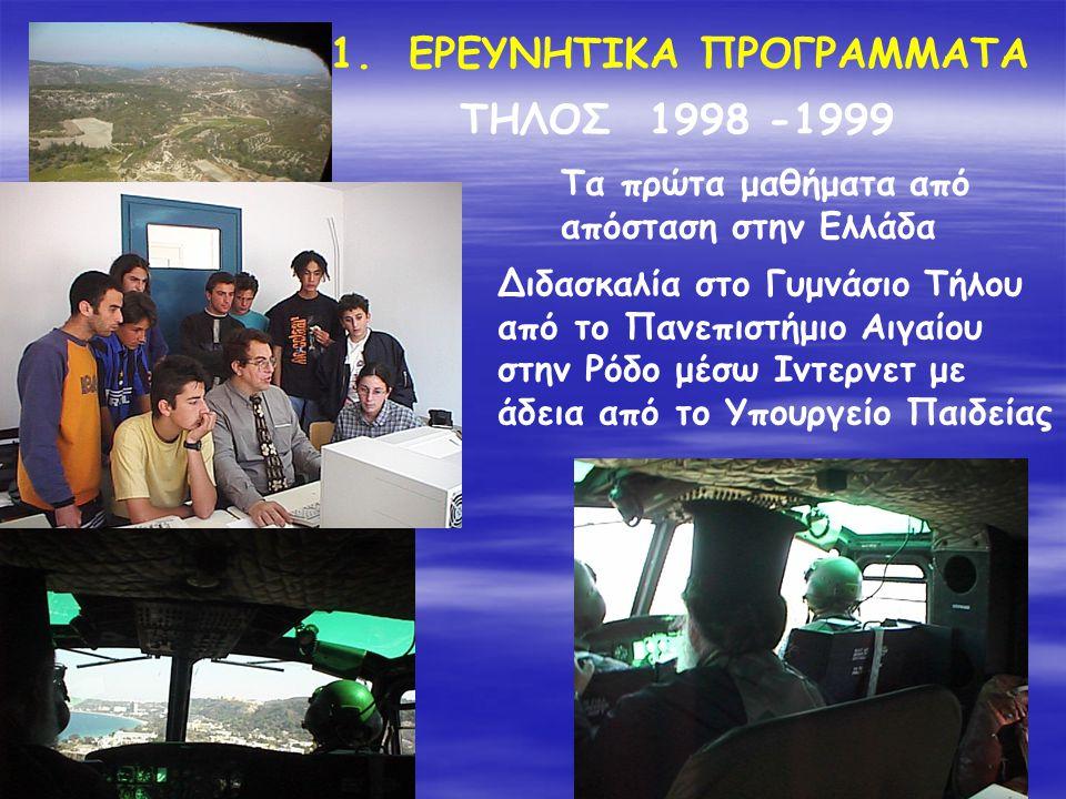 ΤΗΛΟΣ 1998 -1999 Τα πρώτα μαθήματα από απόσταση στην Ελλάδα Διδασκαλία στο Γυμνάσιο Τήλου από το Πανεπιστήμιο Αιγαίου στην Ρόδο μέσω Ιντερνετ με άδεια