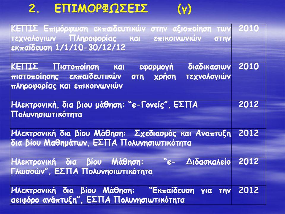 ΚΕΠΙΣ Επιμόρφωση εκπαιδευτικών στην αξιοποίηση των τεχνολογιων Πληροφορίας και επικοινωνιών στην εκπαίδευση 1/1/10-30/12/12 2010 ΚΕΠΙΣ Πιστοποίηση και