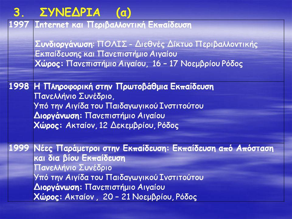 3. ΣΥΝΕΔΡΙΑ (α) 1997Internet και Περιβαλλοντική Εκπαίδευση Συνδιοργάνωση: ΠΟΛΙΣ - Διεθνές Δίκτυο Περιβαλλοντικής Εκπαίδευσης και Πανεπιστήμιο Αιγαίου