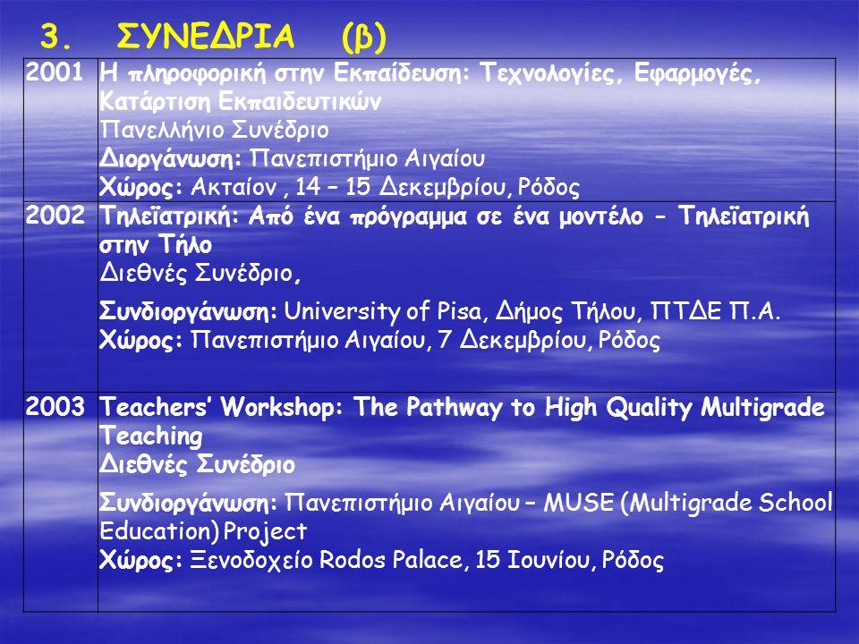 3. ΣΥΝΕΔΡΙΑ (β) 2001Η πληροφορική στην Εκπαίδευση: Τεχνολογίες, Εφαρμογές, Κατάρτιση Εκπαιδευτικών Πανελλήνιο Συνέδριο Διοργάνωση: Πανεπιστήμιο Αιγαίο