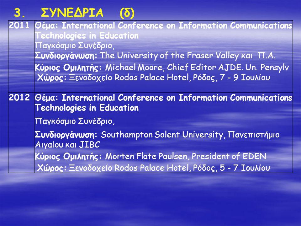 3. ΣΥΝΕΔΡΙΑ (δ) 2011Θέμα: International Conference on Information Communications Technologies in Education Παγκόσμιο Συνέδριο, Συνδιοργάνωση: The Univ