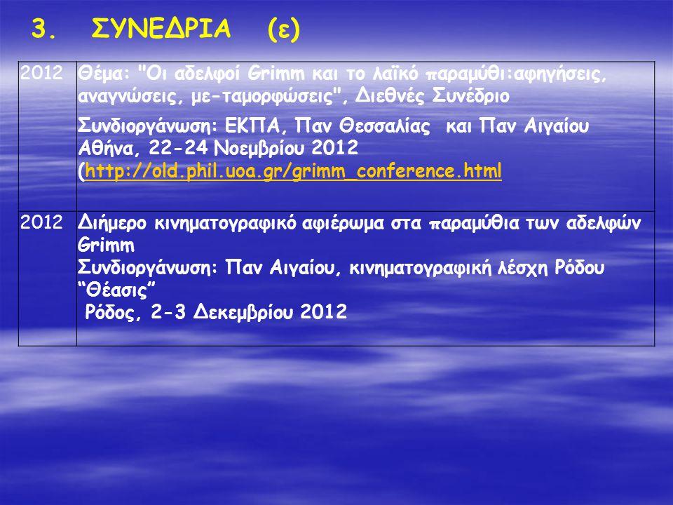 2012Θέμα:
