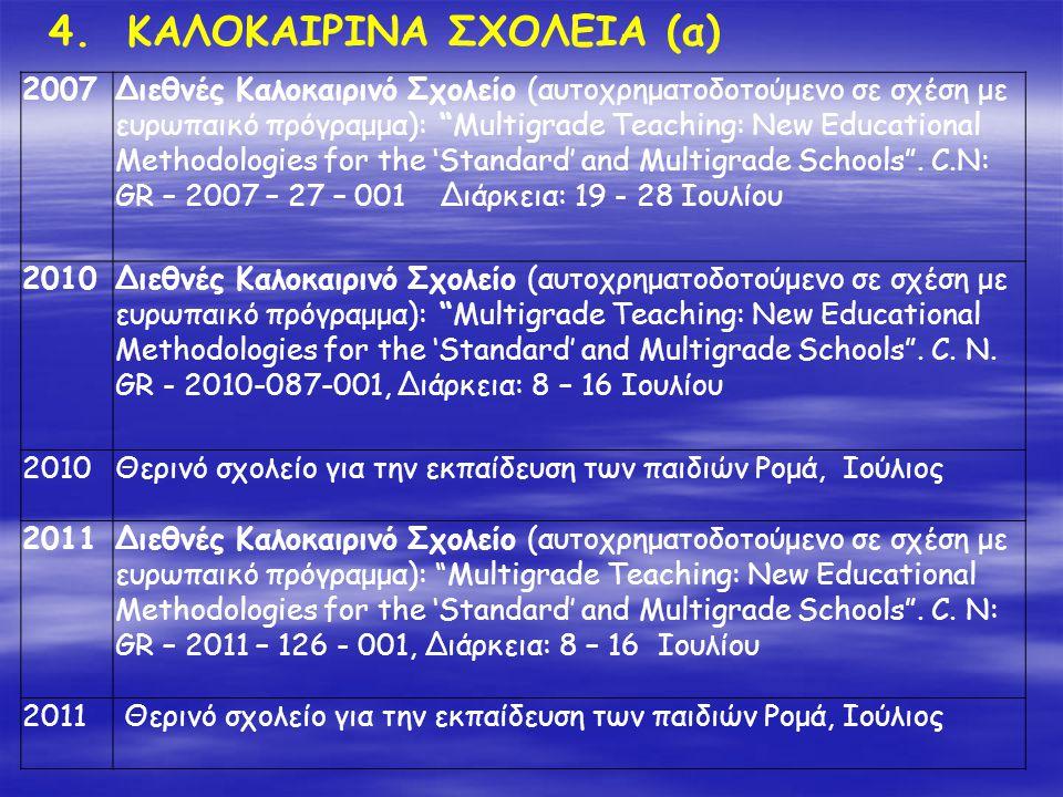 """4. ΚΑΛΟΚΑΙΡΙΝΑ ΣΧΟΛΕΙΑ (α) 2007Διεθνές Καλοκαιρινό Σχολείο (αυτοχρηματοδοτούμενο σε σχέση με ευρωπαικό πρόγραμμα): """"Multigrade Teaching: New Education"""