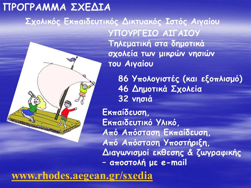 ΠΡΟΓΡΑΜΜΑ ΣΧΕΔΙΑ ΥΠΟΥΡΓΕΙΟ ΑΙΓΑΙΟΥ Τηλεματική στα δημοτικά σχολεία των μικρών νησιών του Αιγαίου 86 Υπολογιστές (και εξοπλισμό) 46 Δημοτικά Σχολεία 32