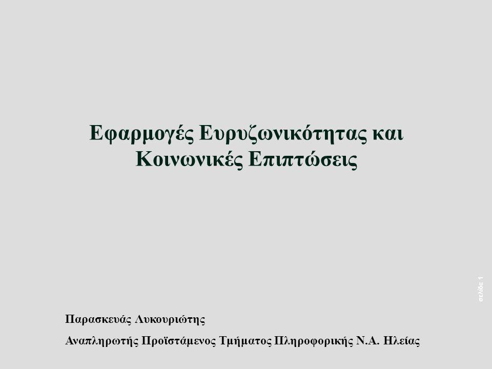 σελίδα 1 Εφαρμογές Ευρυζωνικότητας και Κοινωνικές Επιπτώσεις Παρασκευάς Λυκουριώτης Αναπληρωτής Προϊστάμενος Τμήματος Πληροφορικής Ν.Α. Ηλείας