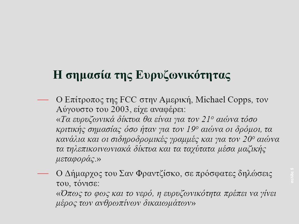 σελίδα 5 Η σημασία της Ευρυζωνικότητας — O Επίτροπος της FCC στην Αμερική, Michael Copps, τον Αύγουστο του 2003, είχε αναφέρει: «Τα ευρυζωνικά δίκτυα