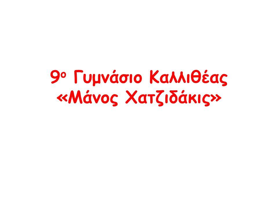 9 ο Γυμνάσιο Καλλιθέας «Μάνος Χατζιδάκις»