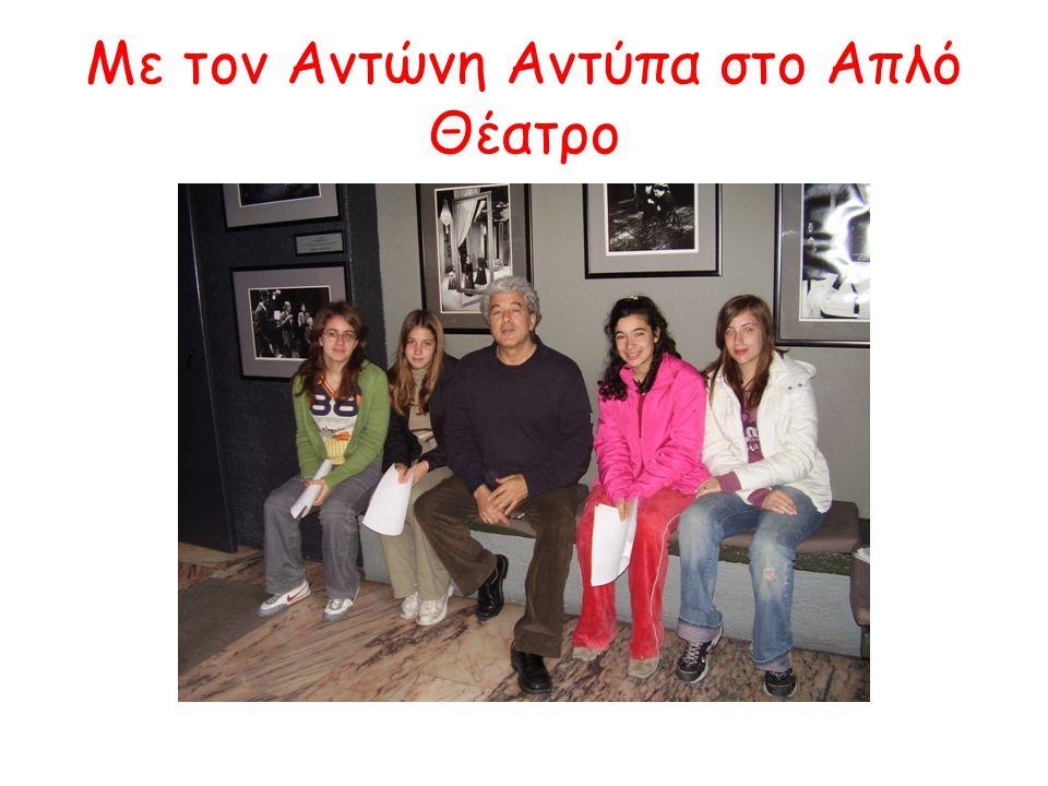 Με τον Αντώνη Αντύπα στο Απλό Θέατρο