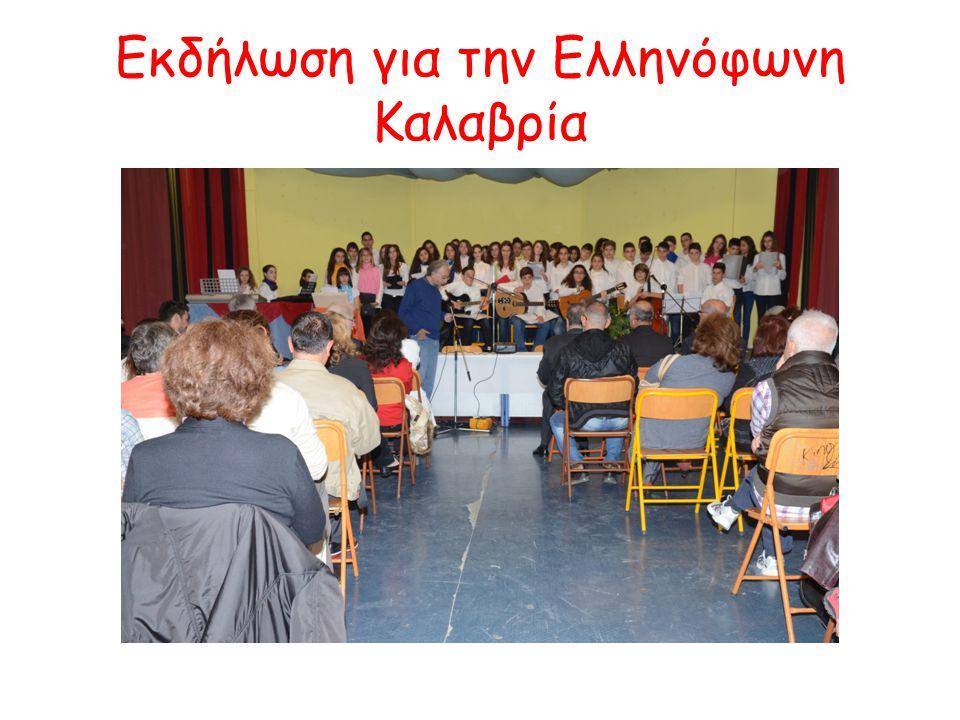 Εκδήλωση για την Ελληνόφωνη Καλαβρία