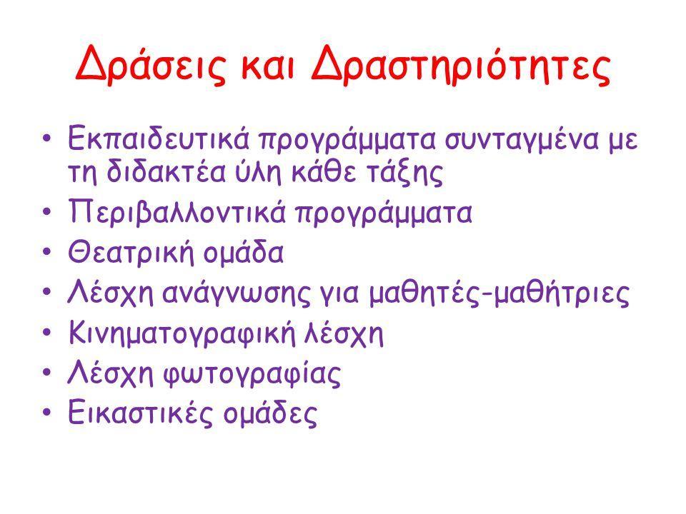 Μουσική ομάδα Ομάδα αγωγής σταδιοδρομίας Λέσχη ανάγνωσης για γονείς και εκπαιδευτικούς Συνεργασία με τα Δημοτικά Σχολεία για την ομαλή πρόσβαση στο Γυμνάσιο Δημιουργία υποστηρικτικού δικτύου για την Ελληνόφωνη Καλαβρία