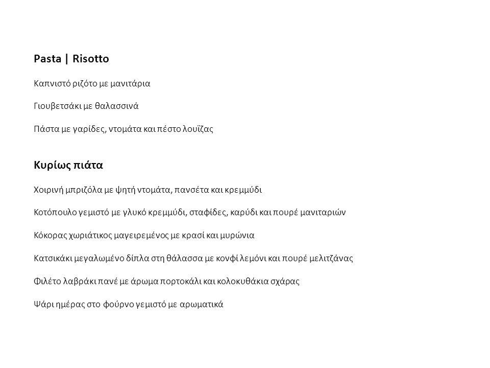 Pasta | Risotto Καπνιστό ριζότο με μανιτάρια Γιουβετσάκι με θαλασσινά Πάστα με γαρίδες, ντομάτα και πέστο λουϊζας Κυρίως πιάτα Χοιρινή μπριζόλα με ψητ