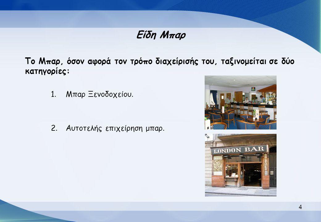 1.Μπαρ Ξενοδοχείου Οι κυριότεροι τύποι αυτής της κατηγορίας είναι: Κυρίως Μπαρ (Main Bar).