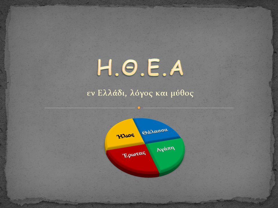 Η.Θ.Ε.Α εν Ελλάδι : λόγος και μύθος Πολλαπλή ανάγνωση του τίτλου Η.Θ.Ε.Α (όπως ακροστοιχίζει: Ήλιος, Θάλασσα, Έρωτας, Αγάπη) η θέα (αξιοθέατη η Ελλάδα για τη φυσική της ομορφιά, το ιστορικό της μεγαλείο και την ελληνική σκέψη) η θεά (κάποια θεά – θεότητα στέγει την Ελλάδα) ήθεα (ήθη – συνήθειες στην Ελλάδα, ο χαρακτήρας της Ελλάδας)