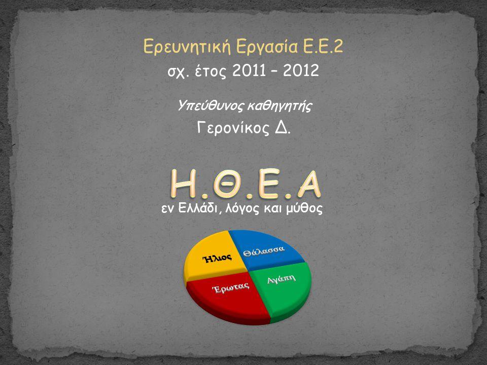 Ερευνητική Εργασία Ε.Ε.2 σχ. έτος 2011 – 2012 Υπεύθυνος καθηγητής Γερονίκος Δ. ε ν Ελλάδι, λόγος και μύθος
