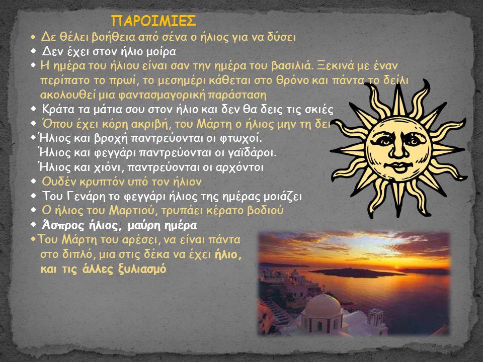 ΠΑΡΟΙΜΙΕΣ  Δε θέλει βοήθεια από σένα ο ήλιος για να δύσει  Δεν έχει στον ήλιο μοίρα  Η ημέρα του ήλιου είναι σαν την ημέρα του βασιλιά. Ξεκινά με έ