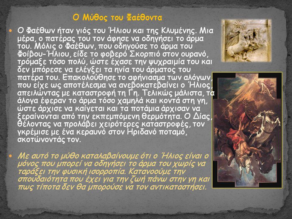 Ο Μύθος του Φαέθοντα Ο Φαέθων ήταν γιός του Ήλιου και της Κλυμένης. Μια μέρα, ο πατέρας του τον άφησε να οδηγήσει το άρμα του. Μόλις ο Φαέθων, που οδη