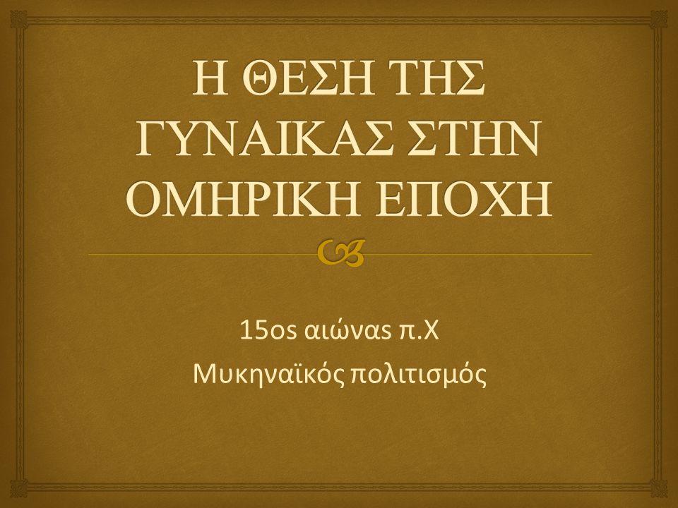 15os αιώναs π.Χ Μυκηναϊκός πολιτισμός