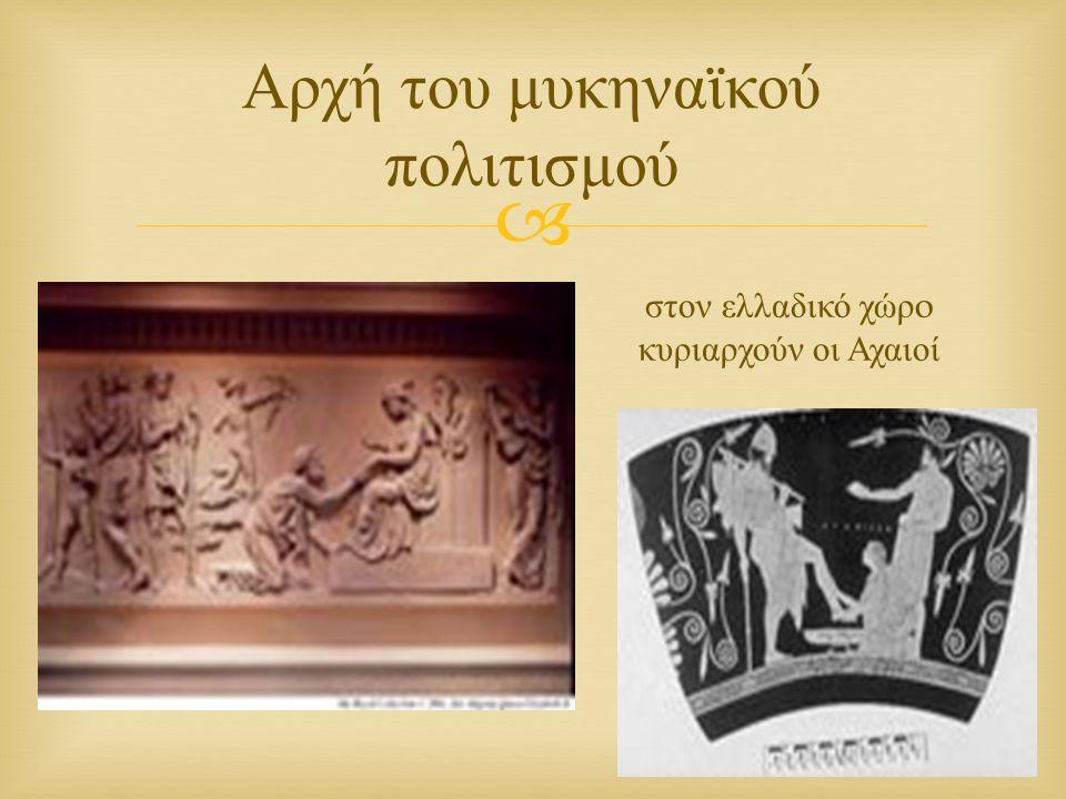  Πως ήταν διαμορφωμένα τα σπίτια των Αχαιών ;  Οι γυναίκες και άντρες κατείχαν ξεχωριστό χώρο στο σπίτι.
