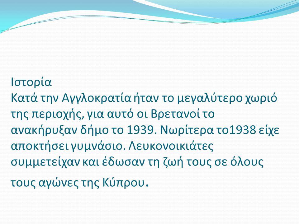 Πολιτισμός Θεωρείται η πατρίδα του συνεταιρισμού στη Κύπρο αφού εδώ ιδρύθηκε ο πρώτος συνεταιρισμός το 1909.
