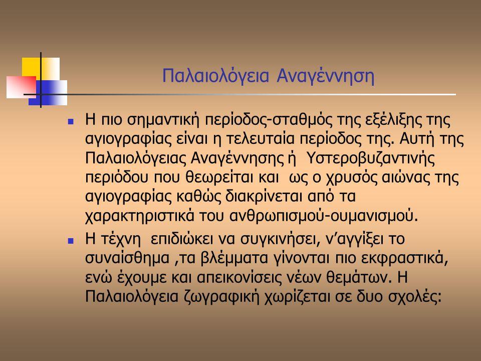 Παλαιολόγεια Αναγέννηση Η πιο σημαντική περίοδος-σταθμός της εξέλιξης της αγιογραφίας είναι η τελευταία περίοδος της. Αυτή της Παλαιολόγειας Αναγέννησ