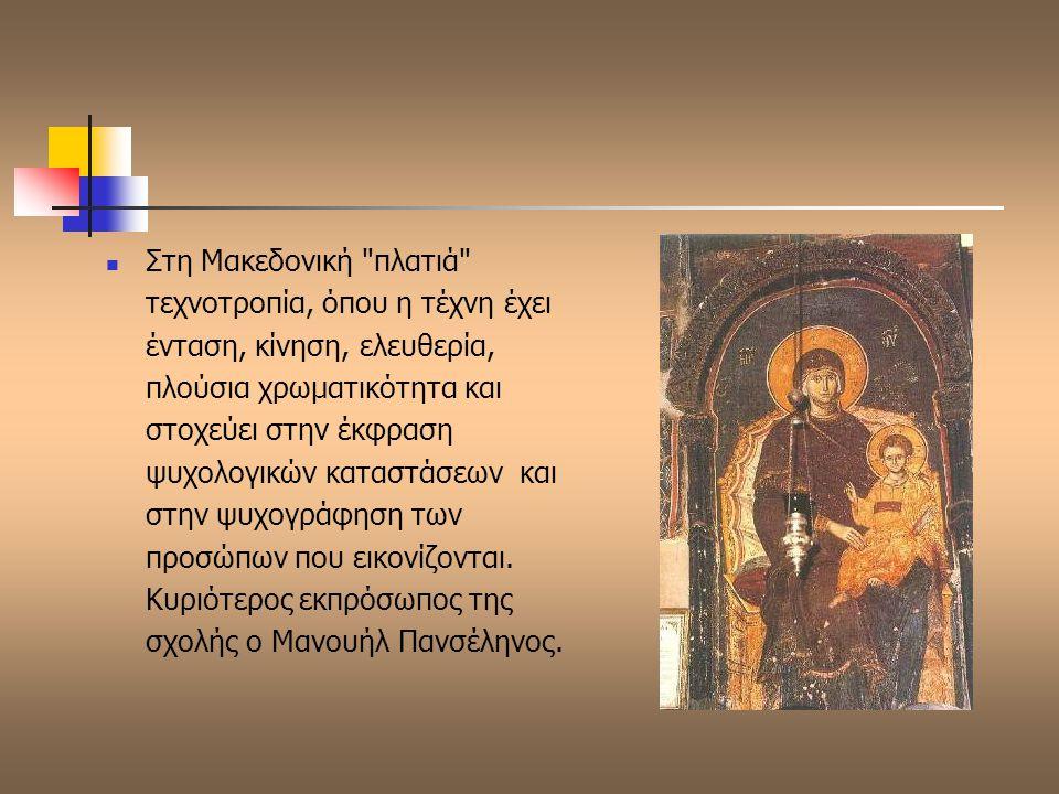 Στη Μακεδονική