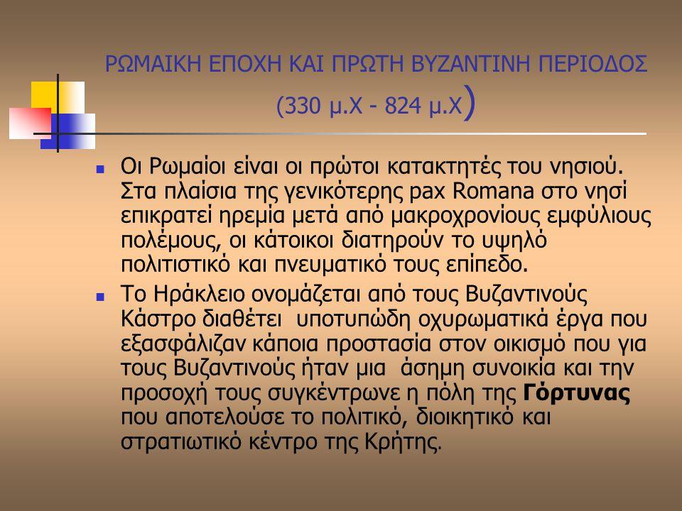 ΡΩΜΑΙΚΗ ΕΠΟΧΗ ΚΑΙ ΠΡΩΤΗ ΒΥΖΑΝΤΙΝΗ ΠΕΡΙΟΔΟΣ (330 μ.Χ - 824 μ.Χ ) Οι Ρωμαίοι είναι οι πρώτοι κατακτητές του νησιού. Στα πλαίσια της γενικότερης pax Roma
