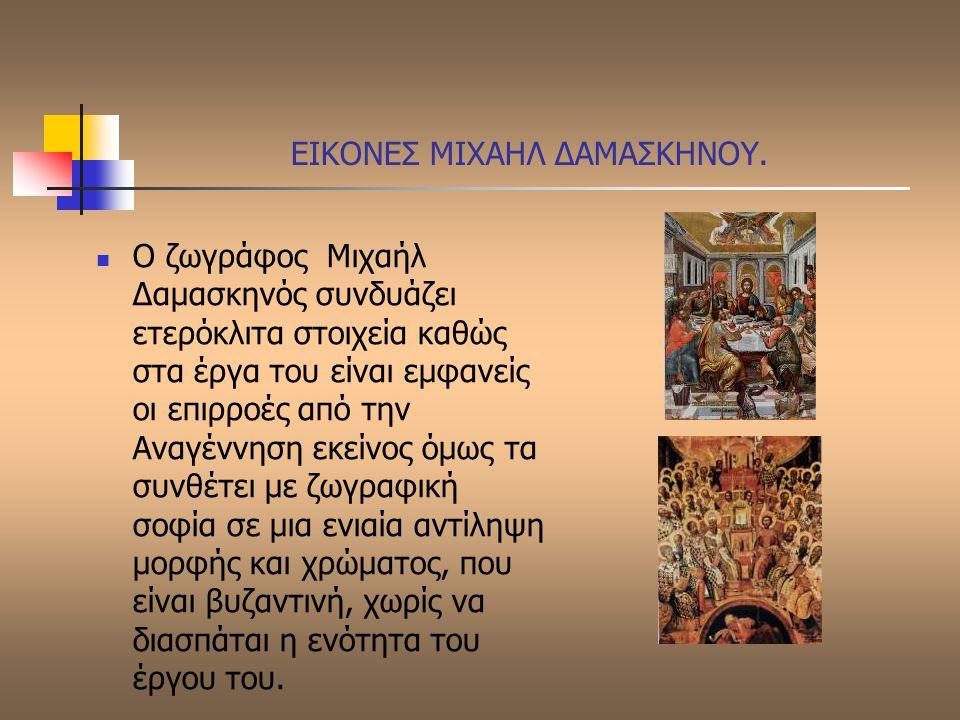 ΕΙΚΟΝΕΣ ΜΙΧΑΗΛ ΔΑΜΑΣΚΗΝΟΥ. Ο ζωγράφος Μιχαήλ Δαμασκηνός συνδυάζει ετερόκλιτα στοιχεία καθώς στα έργα του είναι εμφανείς οι επιρροές από την Αναγέννηση