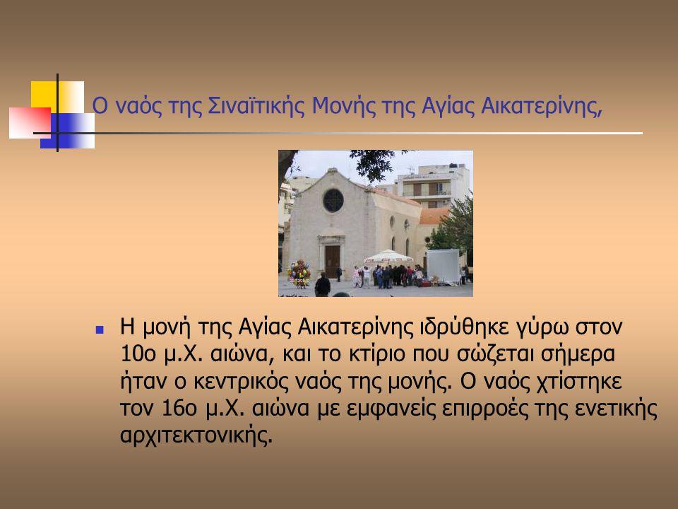 Ο ναός της Σιναϊτικής Μονής της Αγίας Αικατερίνης, Η μονή της Αγίας Αικατερίνης ιδρύθηκε γύρω στον 10ο μ.Χ. αιώνα, και το κτίριο που σώζεται σήμερα ήτ